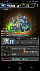 Screenshot_2015-04-26-18-52-40